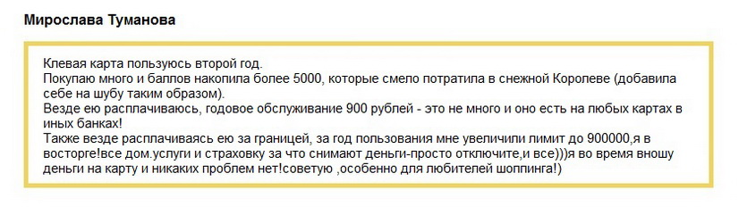 Отзыв2 клиента о кредитке Мегакард