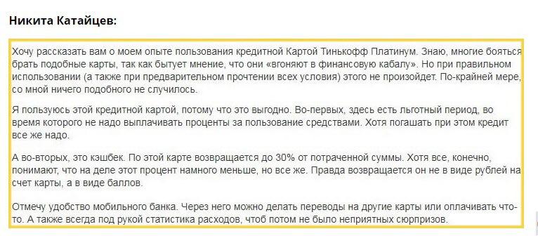 Отзыв2 клиента о кредитке Платинум Тинькофф