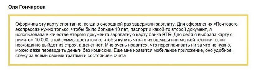 Отзыв2 клиента о кредитке Почтовый экспресс Почта