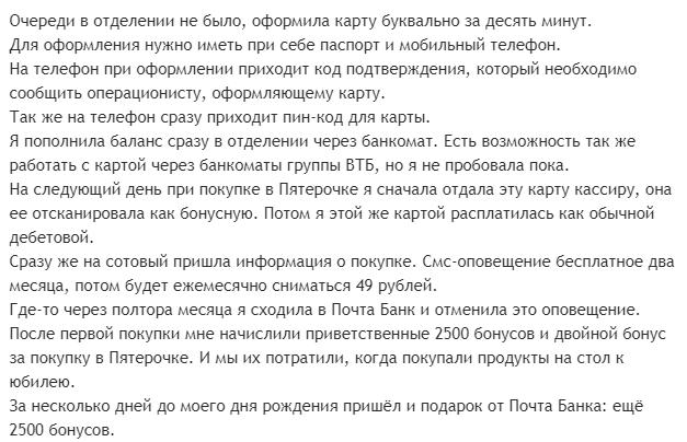 Отзыв2 клиента о кредитке Пятерочка Почта