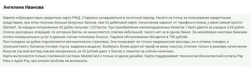 Отзыв2 клиента о кредитке РЖД Альфа-банка