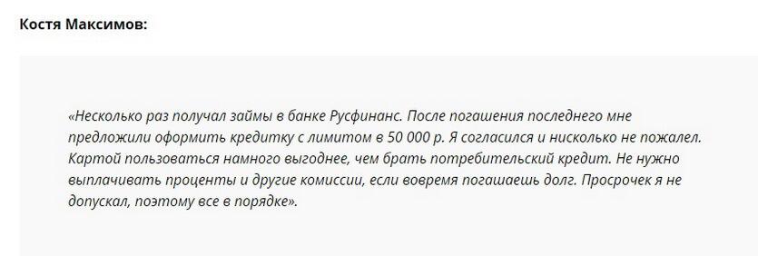 Отзыв2 клиента о кредитке Русфинанс банк