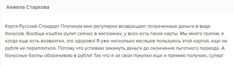 Отзыв2 клиента о кредитке Русский стандарт