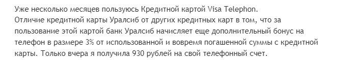 Отзыв2 клиента о кредитке Телефонная Уралсиб
