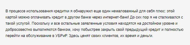 Отзыв2 клиента о кредитке УБРиР