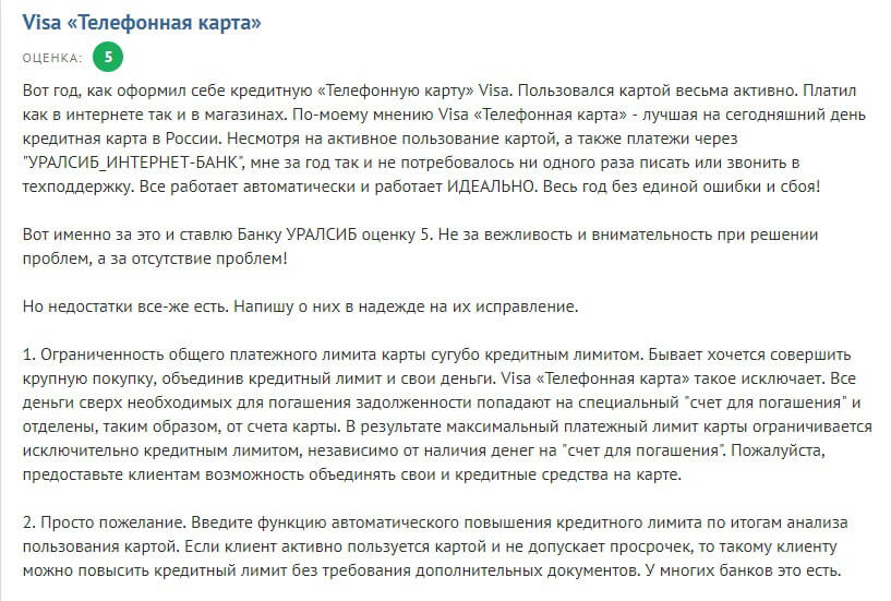 Отзыв2 клиента о кредитке Уралсиб