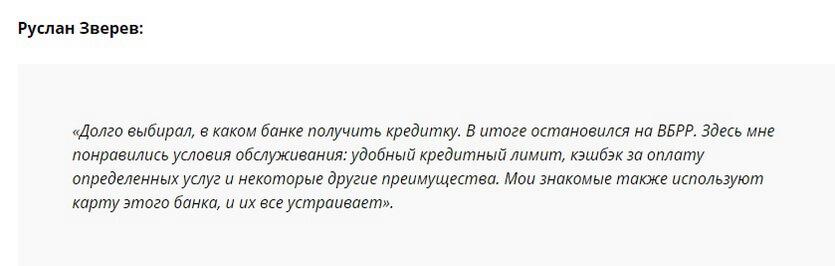 Отзыв2 клиента о кредитке ВБРР банка