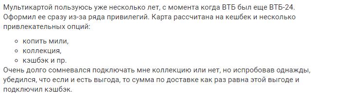 Отзыв2 клиента о кредитке ВТБ