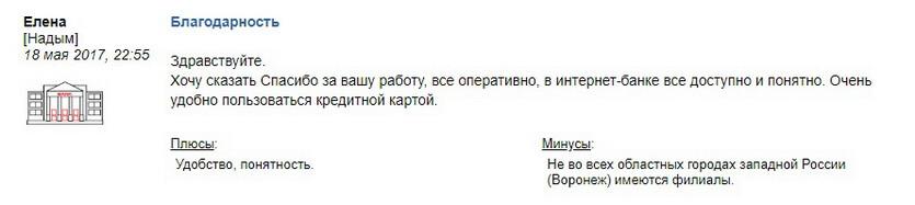 Отзыв2 клиента о кредитке Запсибкомбанка