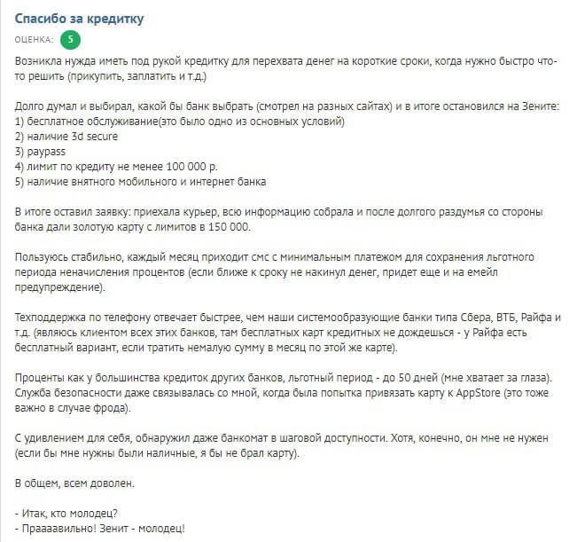 Отзыв2 клиента о кредитке Зенит