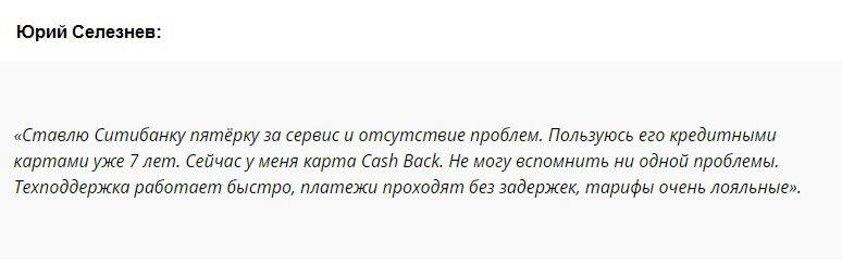Отзыв2 клиента о кредитке с кэшбэком