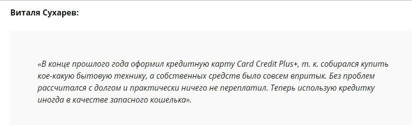 Отзыв2 клиента о кредитке в день обращения