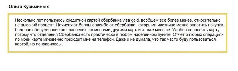 Отзыв2 клиента о кредитке Голд Сбербанк