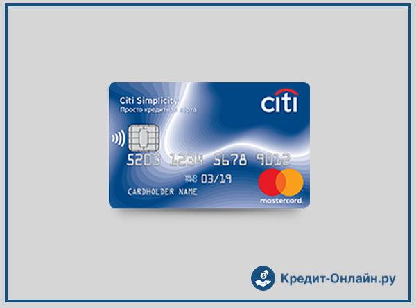 Условия обслуживания Просто кредитной карты Ситибанка   отзывы