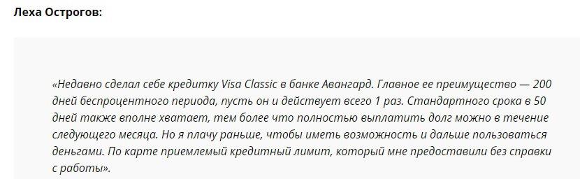 Отзыв клиента о кредитке Авангард
