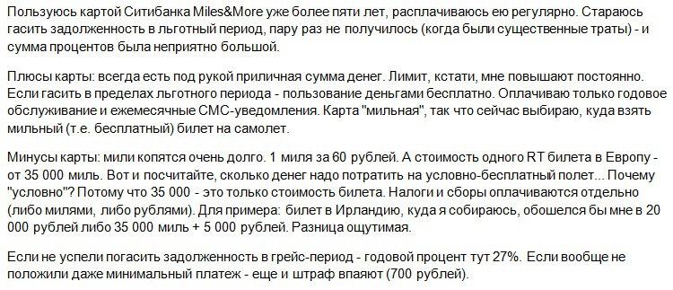 Отзыв клиента о кредитке Miles and More