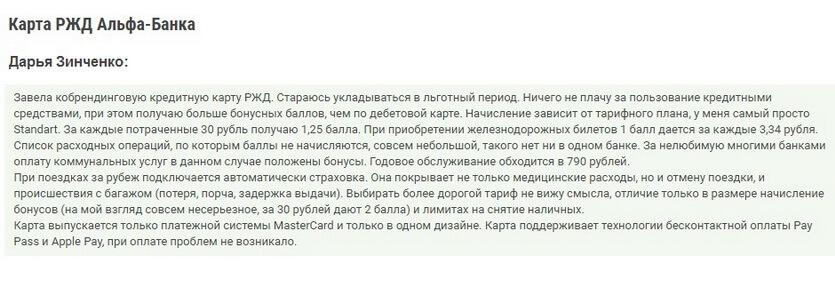 Отзыв клиента о кредитке РЖД