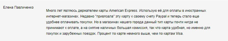 Отзыв2 клиента о кредитке Американ Экспресс