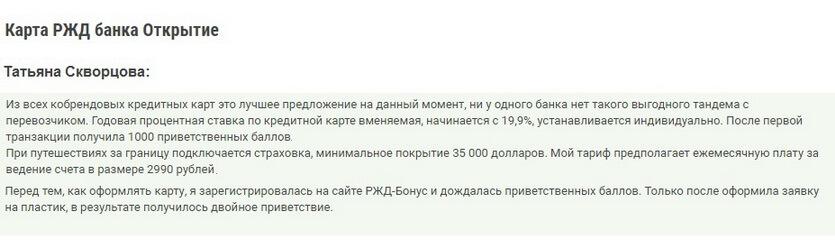 Отзыв2 клиента о кредитке РЖД
