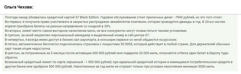 Отзыв2 клиента о кредитке на 1500000